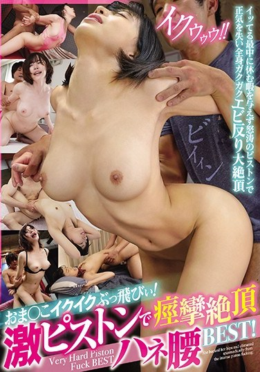 BMW-236 Super Squirting Pussy! Convulsing And Trembling Orgasms From Pumping Piston Fuck Best!