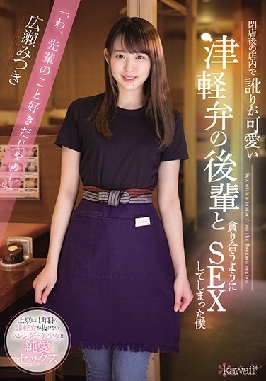 CAWD-240 Nailing My Cute Coworker From The Country After Hours Mitsuki Hirose