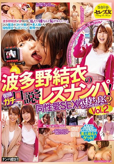 CEMD-023 Yui Hatano Goes Picking Up Girls For Lesbian SEX In The Street! Wanna Try Some Girl On Girl…? vol. 2