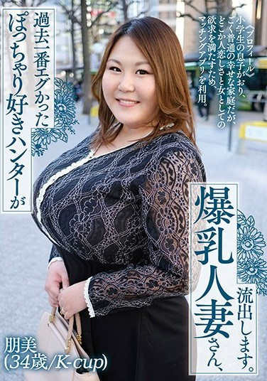 CHCH-007 Video Release Of The Big Titty Wife That A Chubby Girl Loving Hunter Thought Was The Best Of All His Past Pursuits Tomomi (34 Years Old/K-Cup)