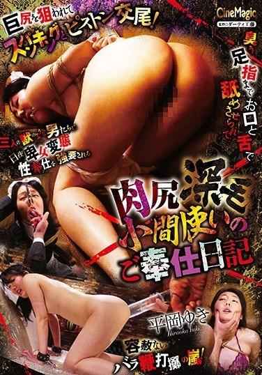 CMF-061 Diary Of Using Her Thick, Bubbly And Hairy Ass – Yuki Hiraoka