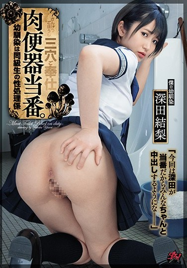 DASD-873 Cum Dumpster Duty C***dhood Friend Becomes Her Classmate's Sex Toy Yuri Asada