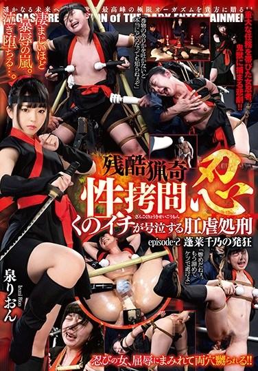 DBER-116 Cruel, Bizarre Sex Training – Ninjas – Female Ninja's Ass Broken In – Episode 2 – The Thousand Delights Of Paradise Rion Izumi