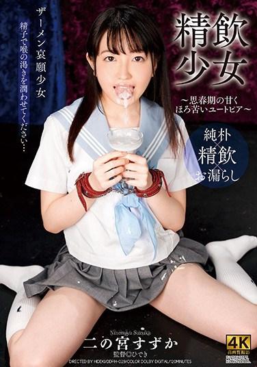 DDHH-029 Cum D***king Y********l ~ The Bittersweet Utopia Of Adolescence ~ Suzuka Ninomiya