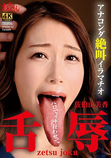 DDOB-094 Tongue-Twisting Shame Witness The Scream Of The Deep Throat Anaconda Yumi Saeki