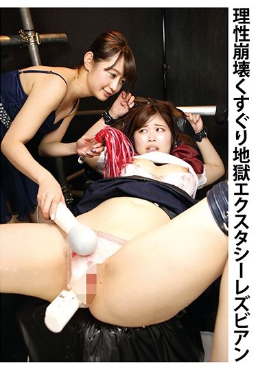 EVIS-357 Lesbians Lose Their Minds From The Ecstasy Of Falling Into Tickling Hell!