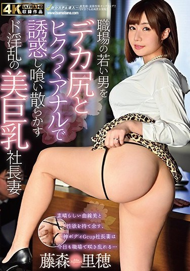 HZGD-190 The Temptation Of Anal Sex With Her Husband's Employee: Wild Sex With The CEO's Busty Wife Riho Fujimori