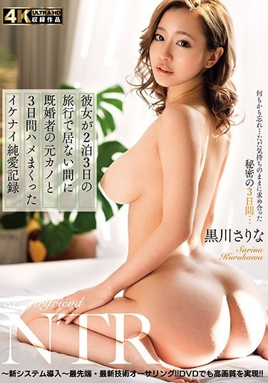 HZGD-192 While My Girlfriend Was Away On A 3-Day, 2-Night Trip, I Spent The Next 3 Days With My Ex-Girlfriend (Who Is Married) Enjoying Some Naughty Sex, And We Decided To Record Our Love On Video Sarina Kurokawa
