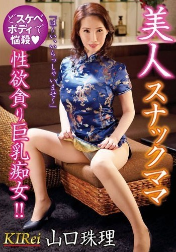 KIR-036 Beautiful Snack Mama Shuri Yamaguchi