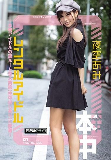 HMN-008 Rental Idol – Real Life Idol's Secret Lover's Contract (With Raw Creampies) – Ami Yozora