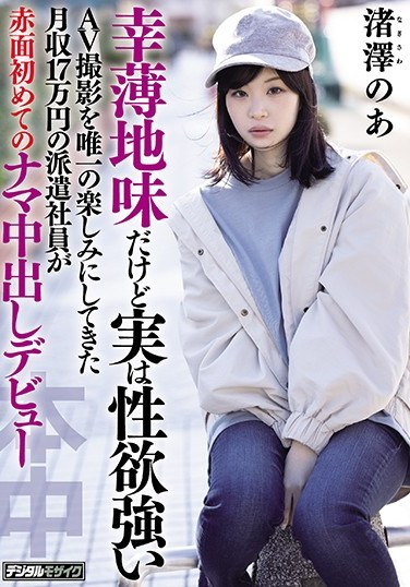 HND-997 This Temporary Worker Is An Unlucky Girl Who Only Makes 170,000 Yen Per Month, But The Truth Is That She Has A Powerful Sex Drive And The Only Thing She Was Looking Forward To Was This Adult Video Shoot, And Now She's Making Her Bashful And Raw Creampie Debut Noa Nagisawa