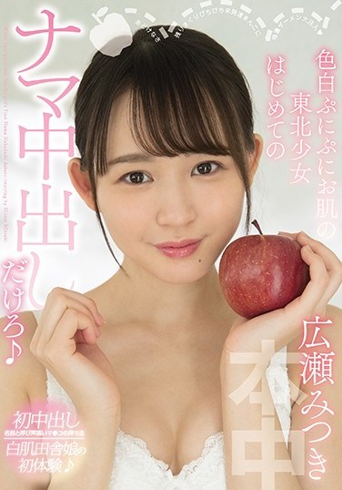 HND-998 Y********l With Soft White Skin From The Northeast Has Raw Sex For The First Time Mitsuki Hirose