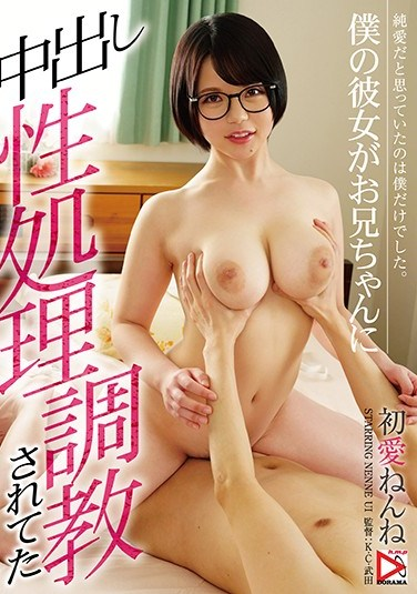 HOMA-106 My Girlfriend Was Trained By My Older Stepbrother For A Vaginal Cumshot
