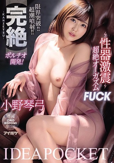 IPX-667 -KANZETSU- G-Spot Development! Super Wet Sex Parts Ultimate Orgasms And Fucking To The Limit! Kotomi Ono