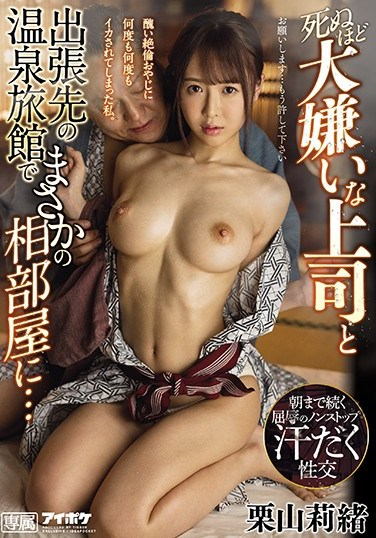 IPX-670 I Hate My Boss And Would Rather Die Than Fuck Him, But During Our Business Trip, To My Surprise, We Were Booked Into The Same Room At The Hot Spring Resort Inn … And This Disgusting, Horny Old Man Made Me Cum, Over And Over Again. Rio Kuriyama