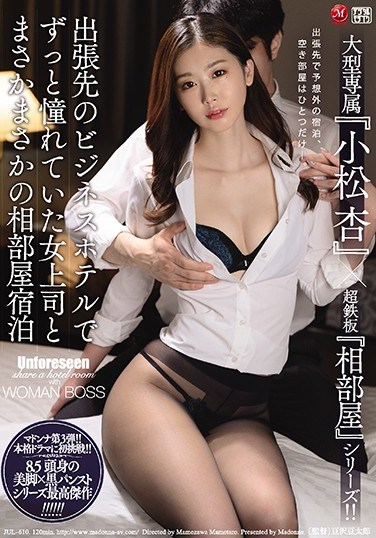 """JUL-610 Ann Komatsu (Our Major Exclusive Actress) x A Super Sure Thing (The """"Shared Room"""" Series)!! I Was On A Business Trip, And To My Surprise, I Was Booked Into A Shared Room At The Business Hotel With My Favorite Lady Boss"""