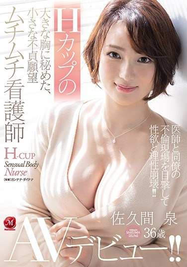 JUL-615 Within Her Enormous H-Cup Titties Lies A Tiny Dream Of Immorality When She Witnessed A Doctor And A Colleague Engaged In An Act Of Adultery, It Detonated Her Lust And Blew Her Mind!! A Voluptuous Nurse Izumi Sakuma 36 Years Old Her Adult Video Debut!!