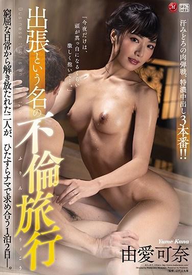 JUL-617 She Said It Was For Work: Adultery Trip Kana Yume