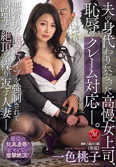 JUL-622 This Naughty And Haughty Lady Boss Sacrificed Herself For Her Husband, And Withstood The Shame Of Handling A Complaint For Him. This Evil Man Installed A Vibrator Into Her Panties And Made This Married Woman Apologize And Cum, Over And Over Again. Momoko Isshiki