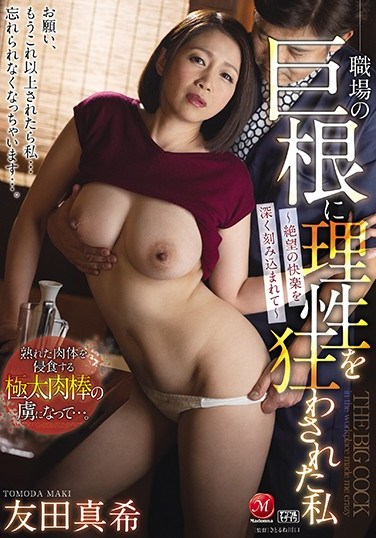 JUL-623 The Big Dick At Work Made Me Lose My Mind ~ Deeply Branded With The Pleasure Of Despair ~ Maki Tomoda