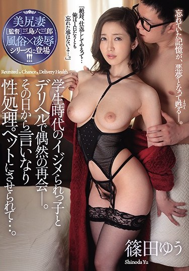 JUL-625 I Bumped Into The S*****t I Used To Bully When She Showed Up As My Call Girl. And Now She's By Submissive Sex Pet… Yu Shinoda