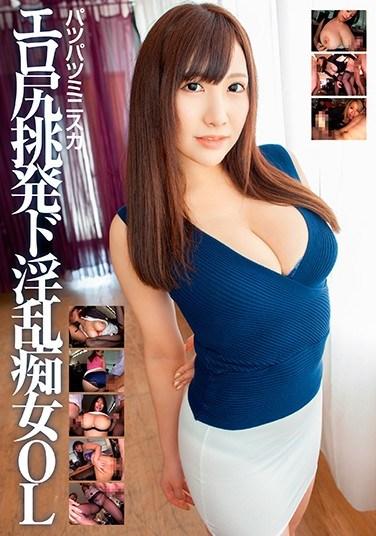 KCDA-304 Super Tight Miniskirt: A Super Slutty OL Who Tempts Men With Her Erotic Ass