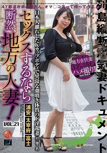 LCW-021 If You're Going To Have Sex, Have It With A Married Woman From The Country! vol. 21