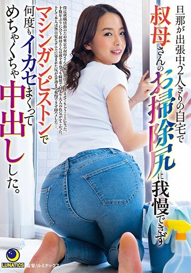 LULU-077 Her Husband Was Out, So It Was Just The Two Of Us – I Couldn't Resist My Step-Aunt's Big Booty While She Was Cleaning, And Ended Up Pounding It Right To A Creampie. Ai Mukai