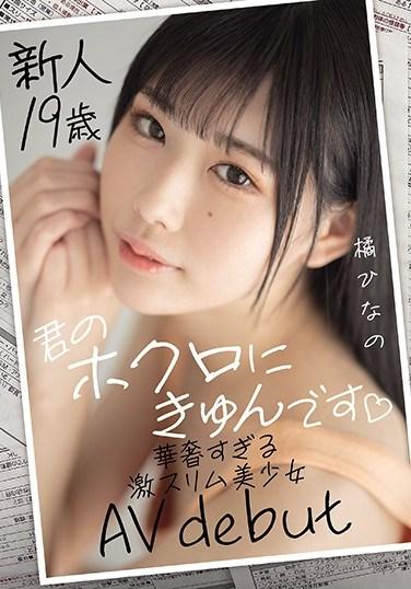MIFD-161 New 19-Year-Old-Girl – She Loves My Mole – Delivcate Slim Beauty's AV Debut Hinano Tachibana