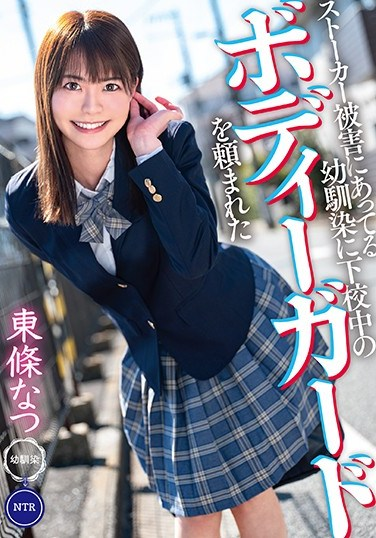 MKON-055 My C***dhood Friend Who Has A Stalker Asked Me To Be Her Bodyguard When She's Leaving School Natsu Tojo
