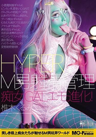 MOPP-039 HYPER Masochistic Man Ejaculation Management Slutty Girl's Emotional Evolution! Kurumi Shiiki