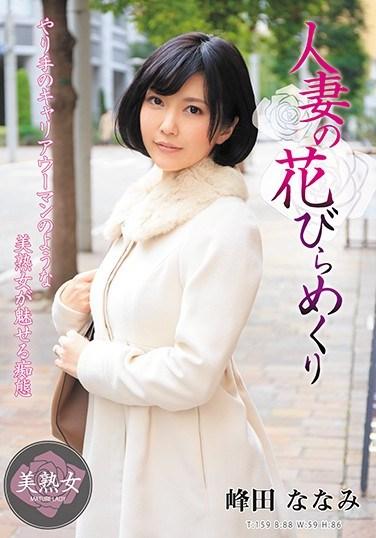 MYBA-035 The Blooming Of A Wife – Nanami Mineda
