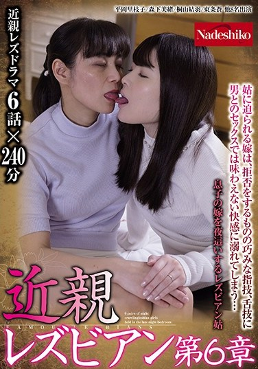 NASH-519 Family Lesbians Chapter 6