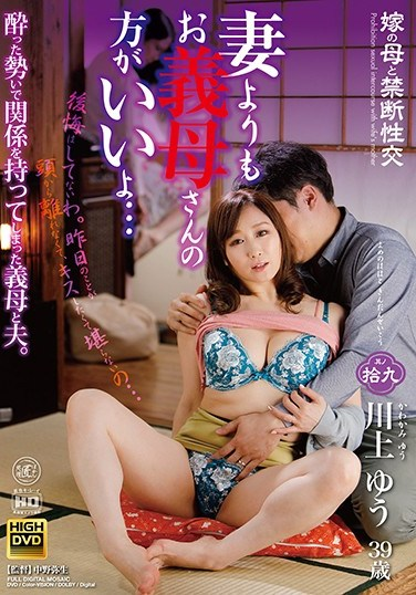 NEWM-006 Forbidden Fucking With My Mother-In-Law Is Better Than With My Wife… Yu Kawakami