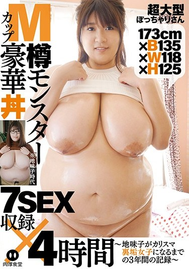 NKHB-004 M-cup Barrel Monster: Luxurious Rice Bowl – 7 Sex Recordings X 4 Hours – A Record Of 3 Years As An Unattractive Girl Becomes A Charismatic Sexy Woman –