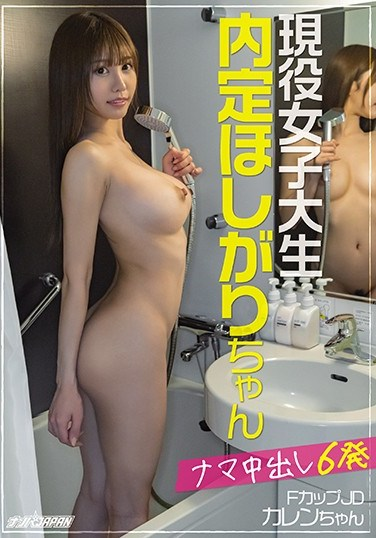 NNPJ-456 Real Life College Girl Willing To Take 6 Creampie Loads For A Job Offer – Karen, F-Cup