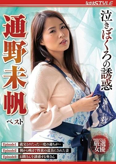 NSFS-001 Crying Temptation Miho Tono Best