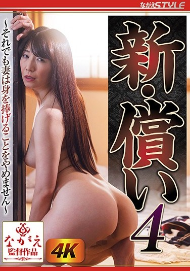 NSFS-003 New Atonement 4: Despite Everything, My Wife Won't Stop Devoting Herself To Me – With Ayano Fuji