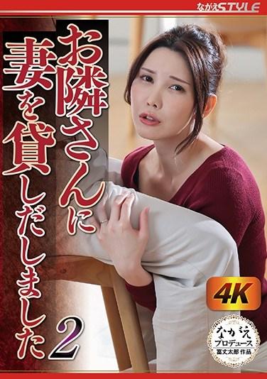 NSFS-004 I Lent My Wife To Our Next-door Neighbor 2 – Honoka Kimura