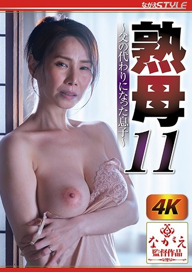 NSPS-998 Mature Moms 11 – A Stepson Taking The Place Of His Stepfather – Shuri Yamaguchi