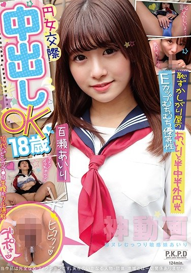 PKPD-146 Compensated Dating – 18 Years Old, Creampie OK – Half-Seriously Dating Airi, A Shy Honors S*****t With Plump E-Cup Tits – Airi Momose