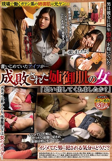 """REXD-366 The Girl Who Used To Bully Me… The Defeated Older Woman """"Do You Remember Me?"""""""