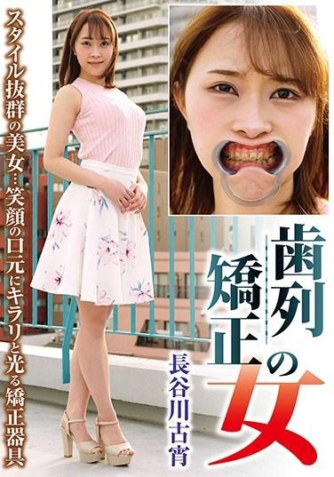 RMER-003 A Woman Working In Orthodontics – Koyoi Hasegawa