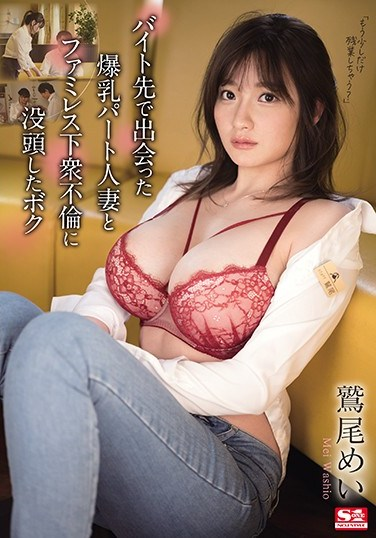 SSIS-094 I Had Sex With The Big Titty Married Woman Who Works At My Part-Time Job In A Restaurant Bathroom Mei Washio