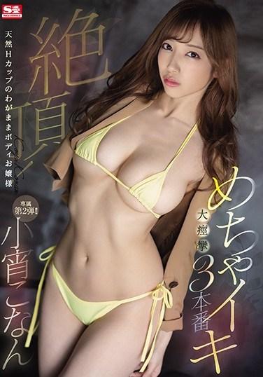 SSIS-101 Cum! Natural H Cup Selfish Body Lady Mecha Iki Large Convulsions 3 Production Koyoi Konan