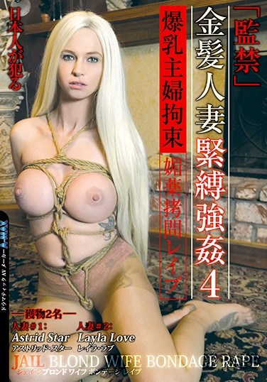 STC-064 [Confinement] Blonde Married Woman S&M 4: A Housewife With Colossal Tits Is Confined And Fucked Roughly With Aphrodisiacs