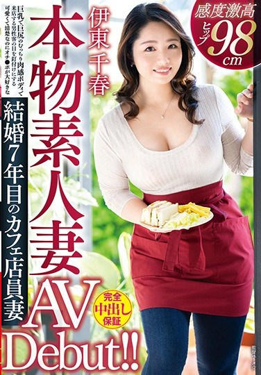 VEO-043 Real Married Amateur's Porn Debut! She Lures Customers To Her Cafe With Her Big Tits And Big Booty – She's So Prim, Pretty, And Cute You'd Never Expect She Loves To Gobble Cock – Barista Married For 7 Years, Chiharu Ito
