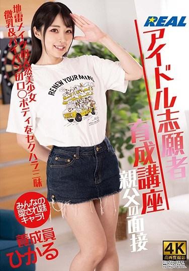 XRL-012 Idol Applicant Training Course: Father's Interview! With Hikaru Minazuki