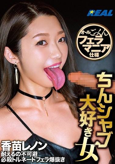 XRLE-005 A Woman Who Loves To Suck Cock – Lennon Kanae