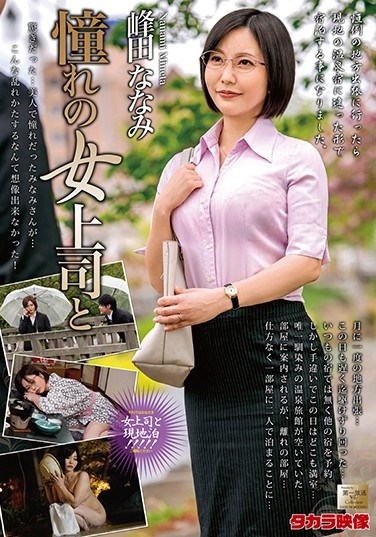 MOND-218 Together With My Sexy Boss, Starring Nanami Mineta